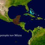 Χάρτης – Αυτοκρατορία των Μάγια