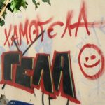 Περιστέρι – γκράφιτι