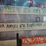 Χρήστου Λαδά γκράφιτι