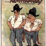 Γελοιογραφία_Ιταλία_Γερμανία_β_παγκόσμιος_πόλεμος_6