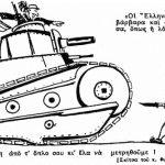 Γελοιογραφία_Ιταλία_β_παγκόσμιος_πόλεμος_12