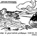 Γελοιογραφία_Ιταλία_β_παγκόσμιος_πόλεμος_15