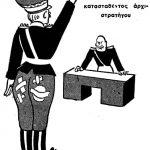 Γελοιογραφία_Ιταλία_β_παγκόσμιος_πόλεμος_23