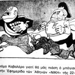 Γελοιογραφία_Ιταλία_β_παγκόσμιος_πόλεμος_30