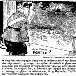 Γελοιογραφία_Ιταλία_β_παγκόσμιος_πόλεμος_7