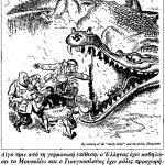 Γελοιογραφία_Μεγάλη_Βρετανία_β_παγκόσμιος_πόλεμος_2